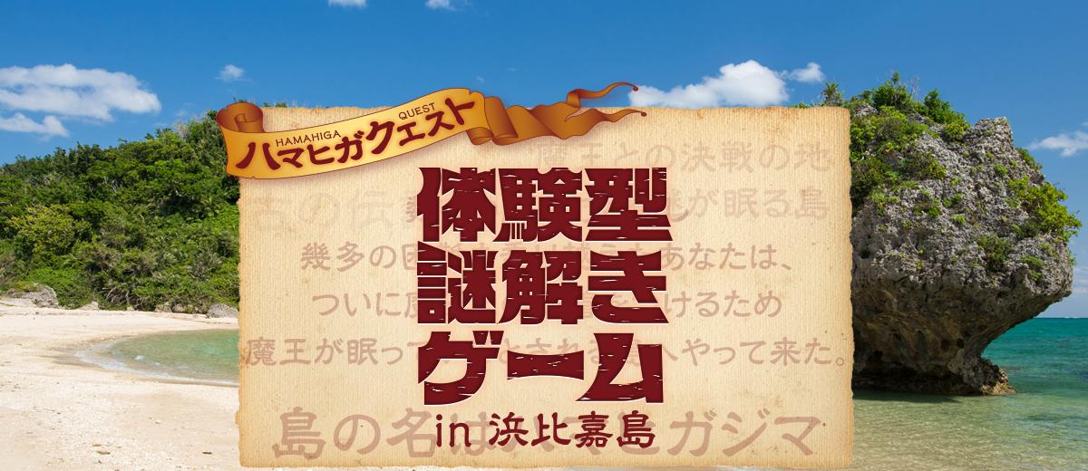 9月出発学生限定沖縄旅行ー避暑は甘え!夏こそアツい沖縄へ!